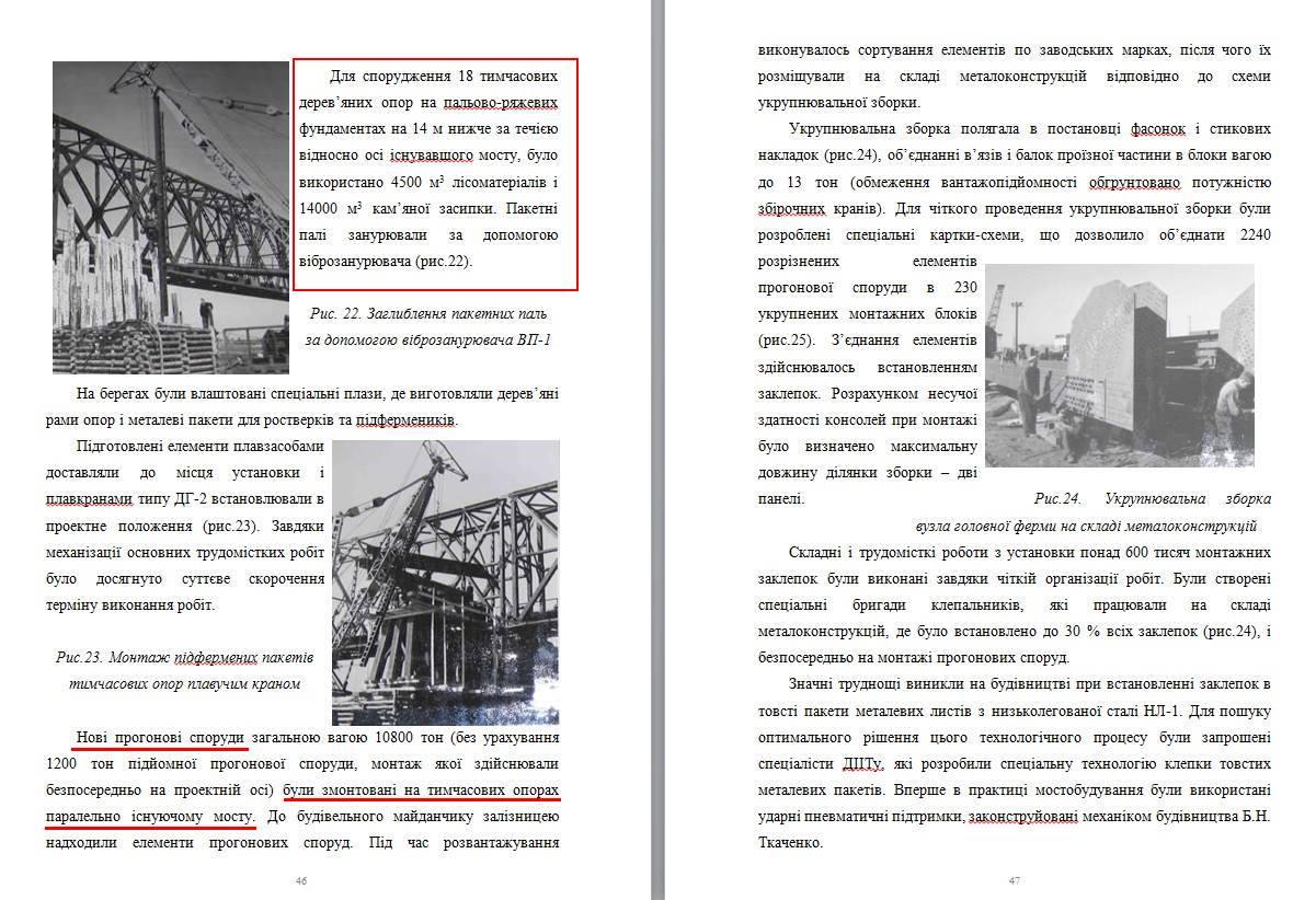 Деревянный Амурский мост