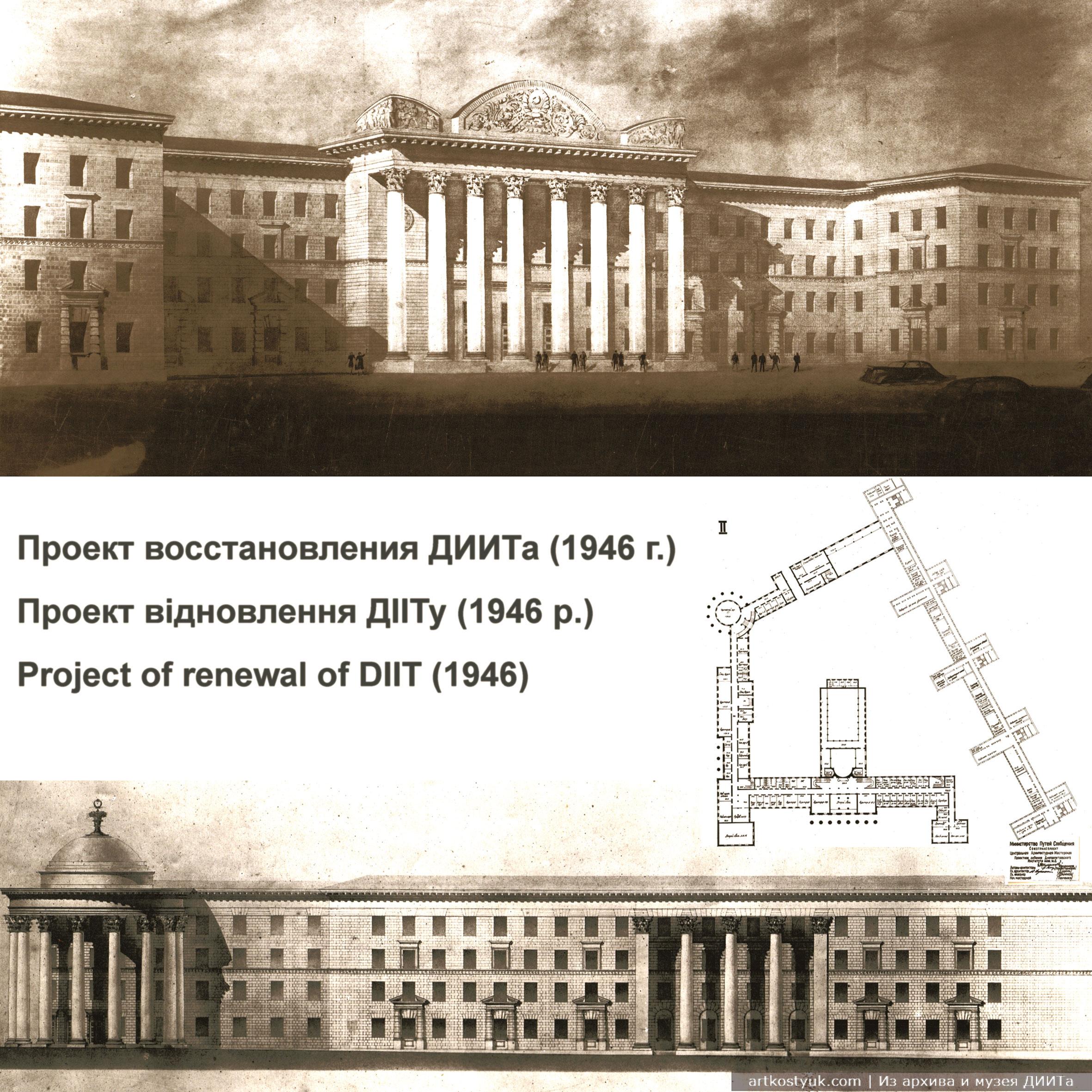 История ДИИТа