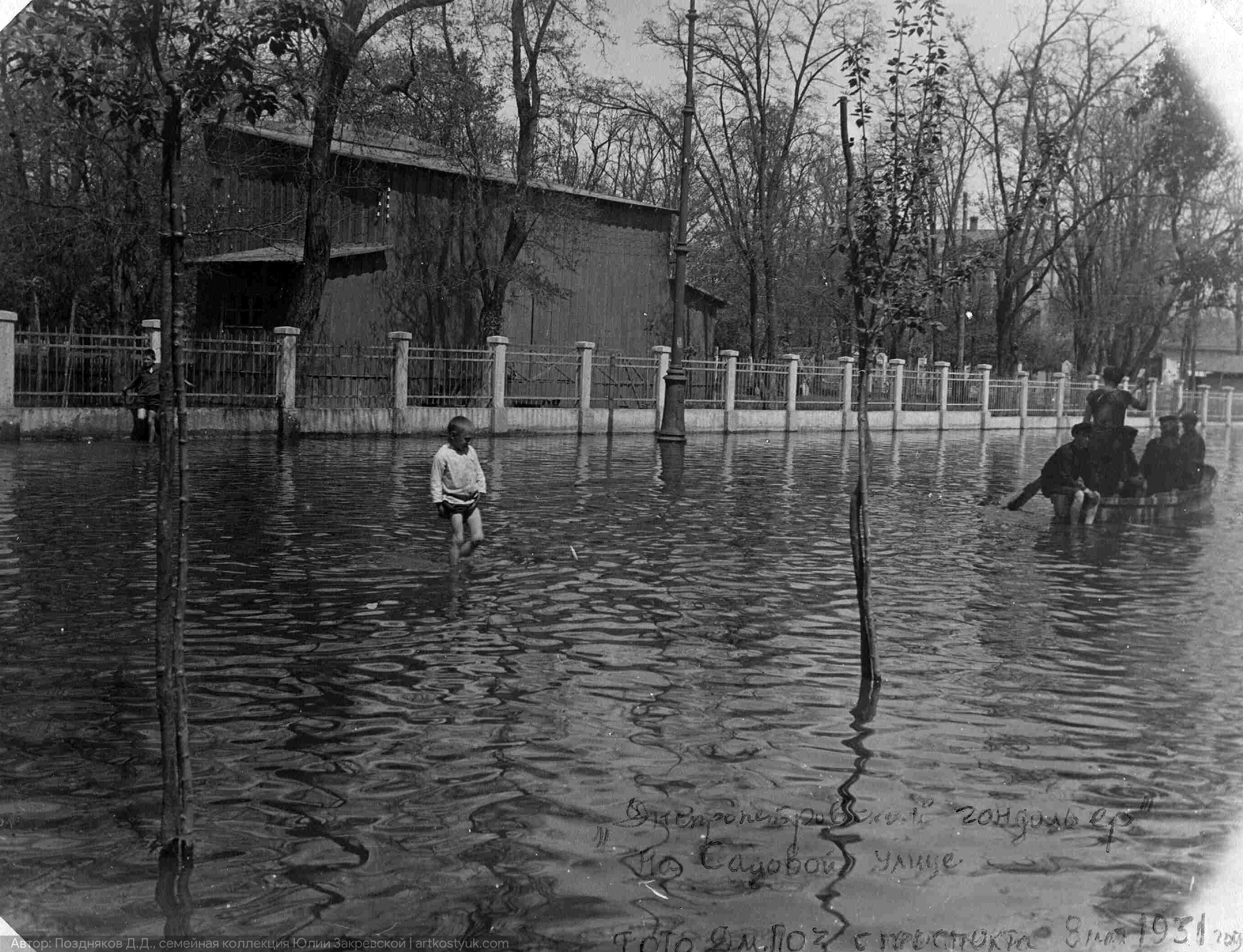 Уникальные снимки: в Сети показали последствия наводнения в Днепре в 1931 году (Фото). Афиша Днепра