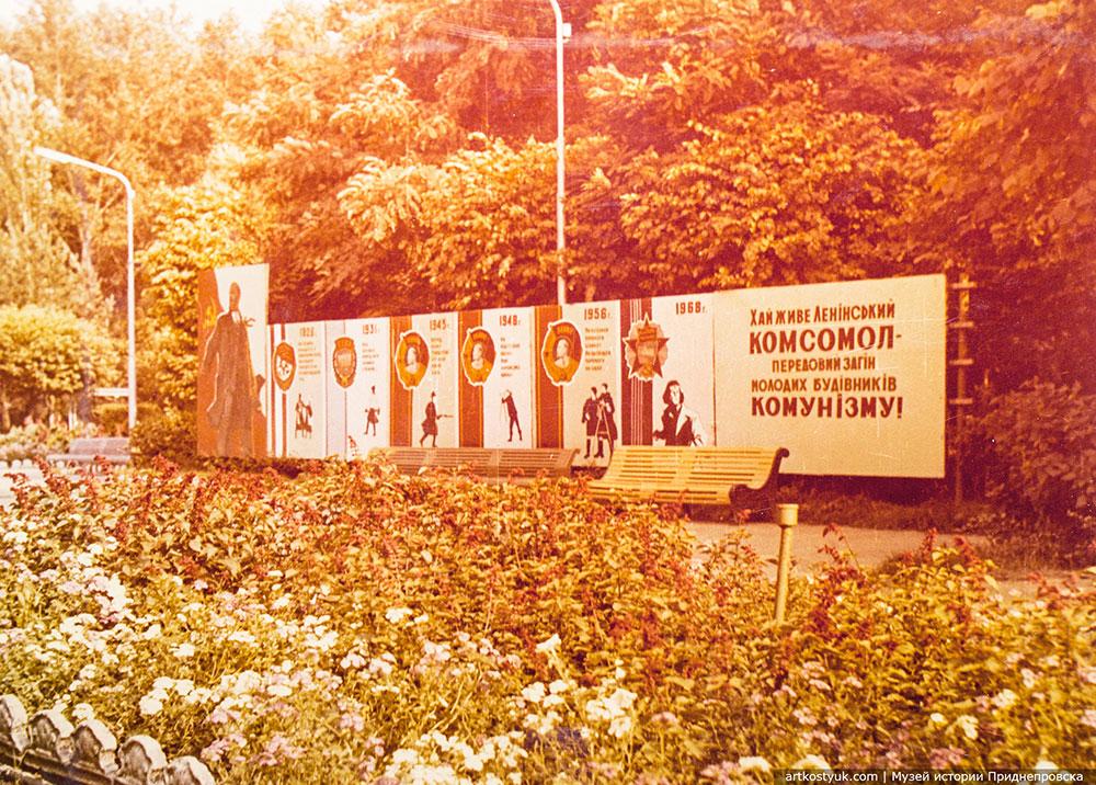 Приднепровск середины 70-х