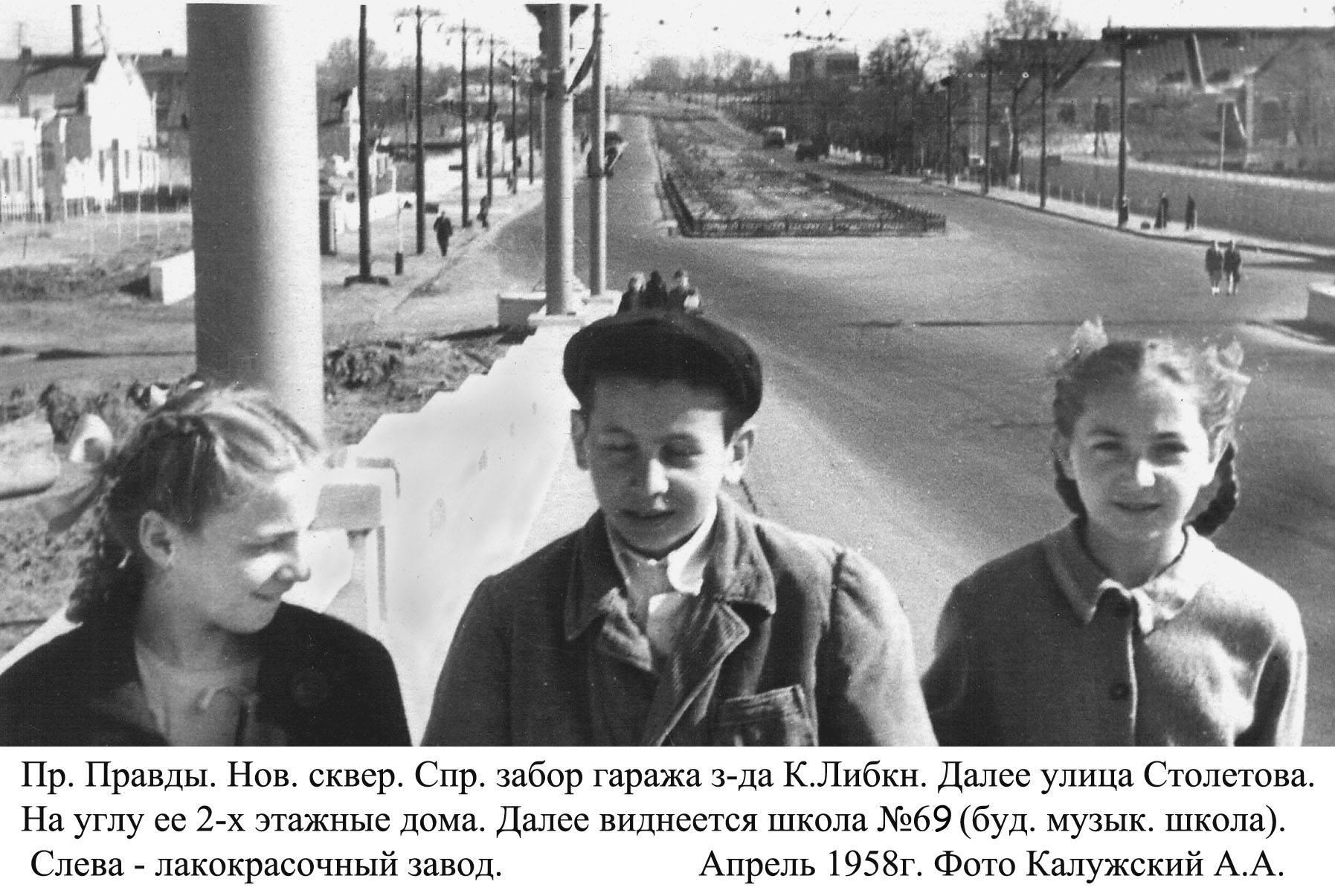 пр. правады 1958