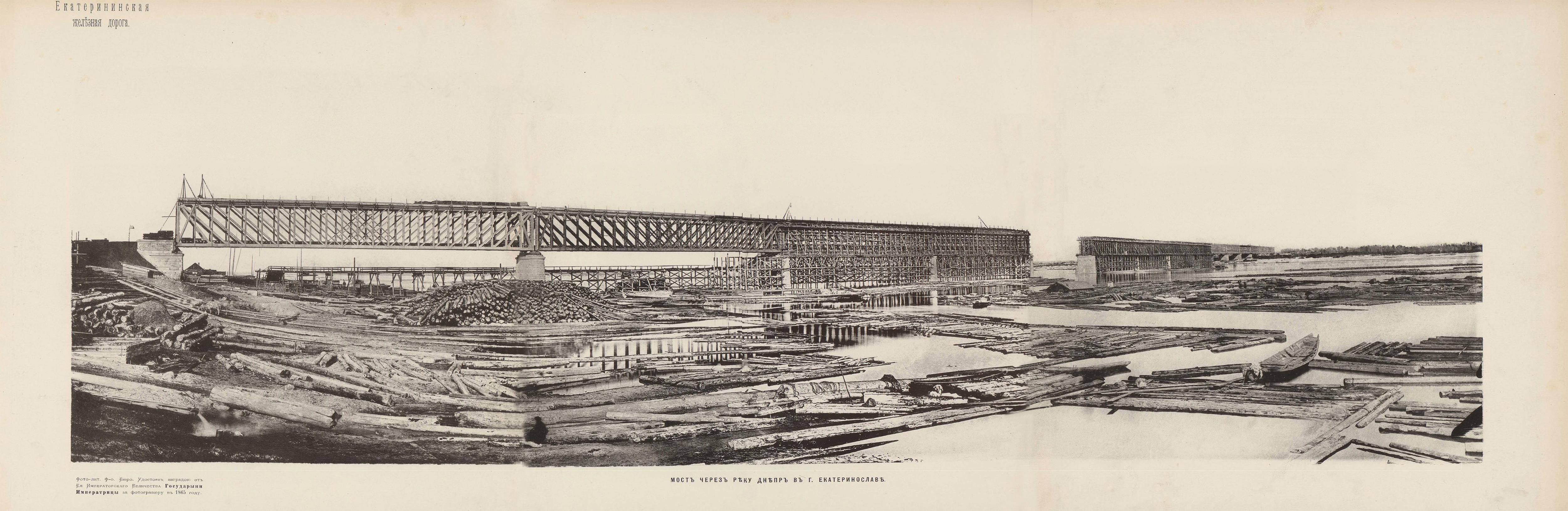 Строительство Амурского моста Екатеринослав 1883