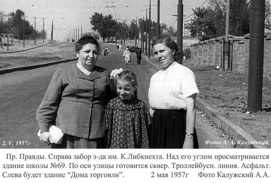 правда 1957