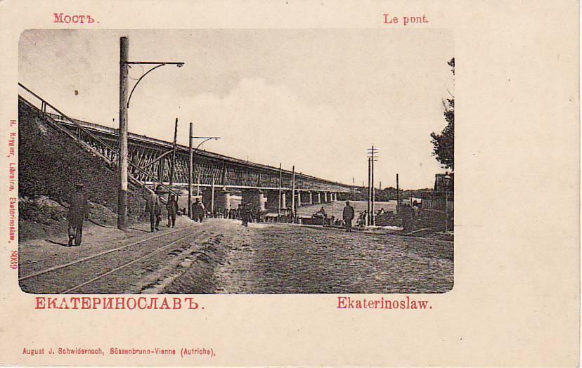 Екатеринослав 1905