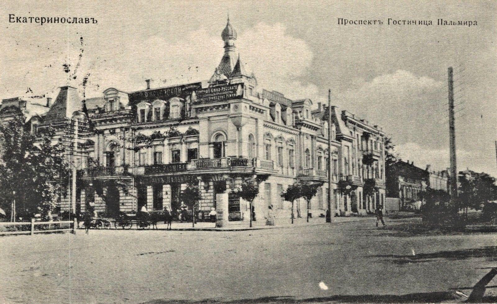 готель Пальмира Екатеринослав